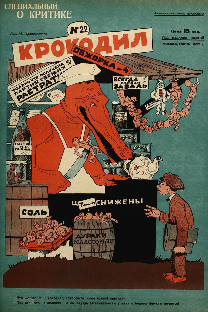 Krodil1927