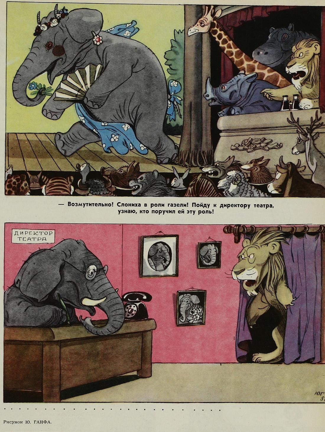 KrokodilGazelle1956