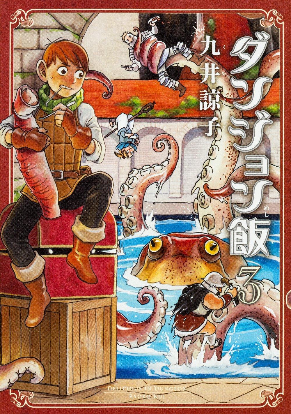Delicious in Dungeon, Vol. 3 Ryoko Kui