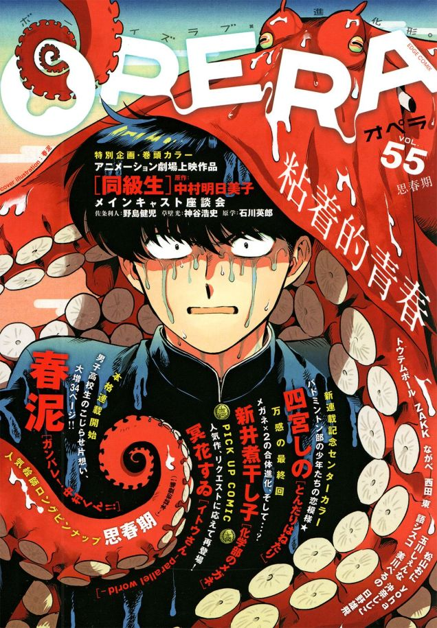 goforitNakamura-cover