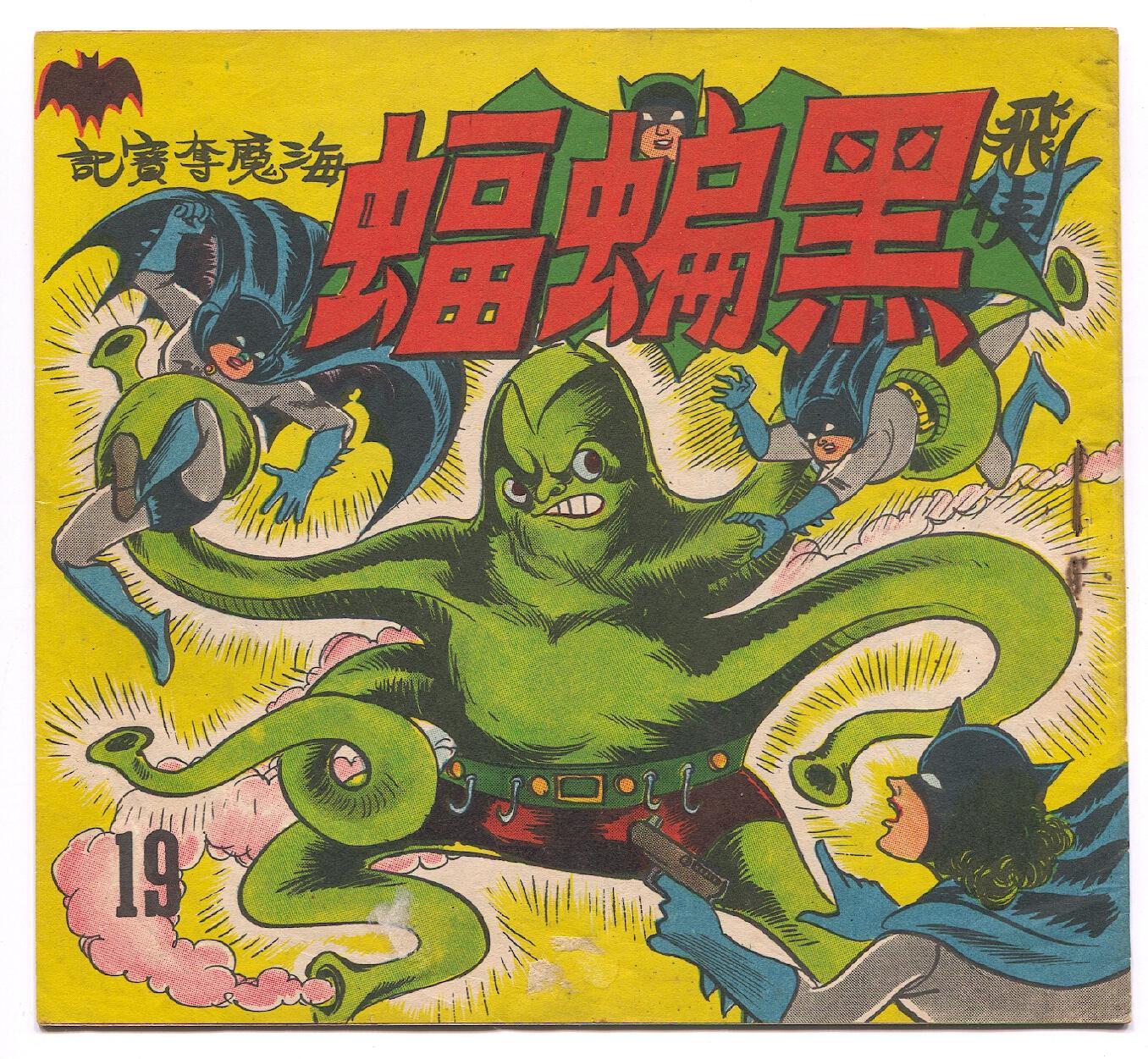 HONG KONG BATMAN #19-wild-octopus